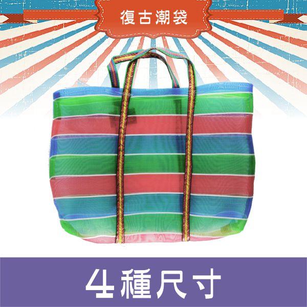 茄芷袋 手提袋 市場袋 環保袋 購物袋 編織袋 台灣LV 交換禮物 台灣製造