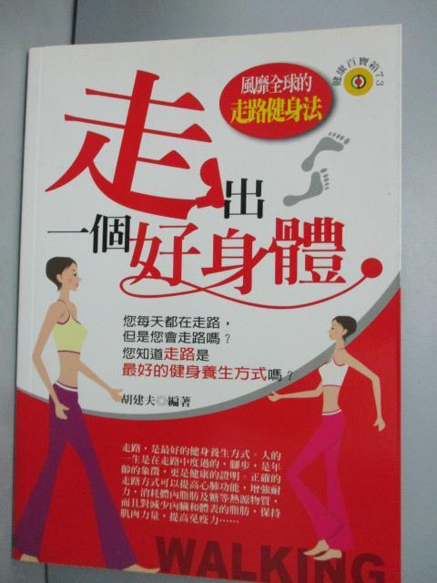 【書寶二手書T6/養生_GHD】走出一個好身體風靡全球的走路健身法_胡建夫