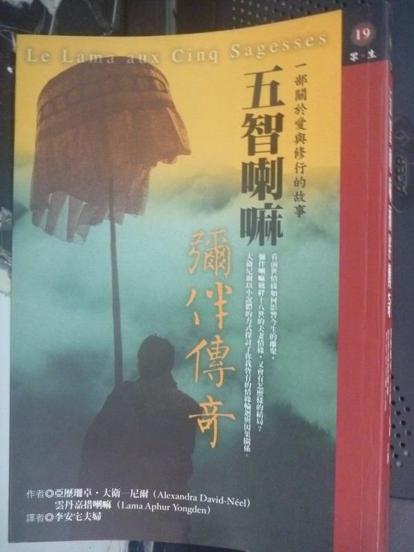 【書寶二手書T7/宗教_JPG】五智喇嘛彌伴傳奇_亞歷珊卓