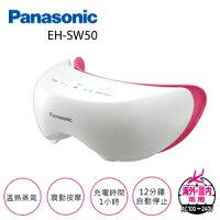 療癒按摩家電到隨貨贈好禮 Panasonic 國際牌 眼部溫感按摩器 EH-SW50 公司貨 可分期 免運費