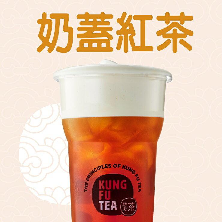 奶蓋紅茶(L)(冷)★電子票券★即買即用★手搖飲品【美國功夫茶】(限定門市使用)