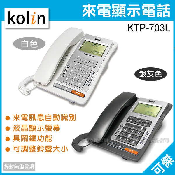 可傑 Kolin 歌林 KTP-703L KTP703L 來電顯示有線電話 有線話機  液晶螢幕顯示 具鬧鐘功能