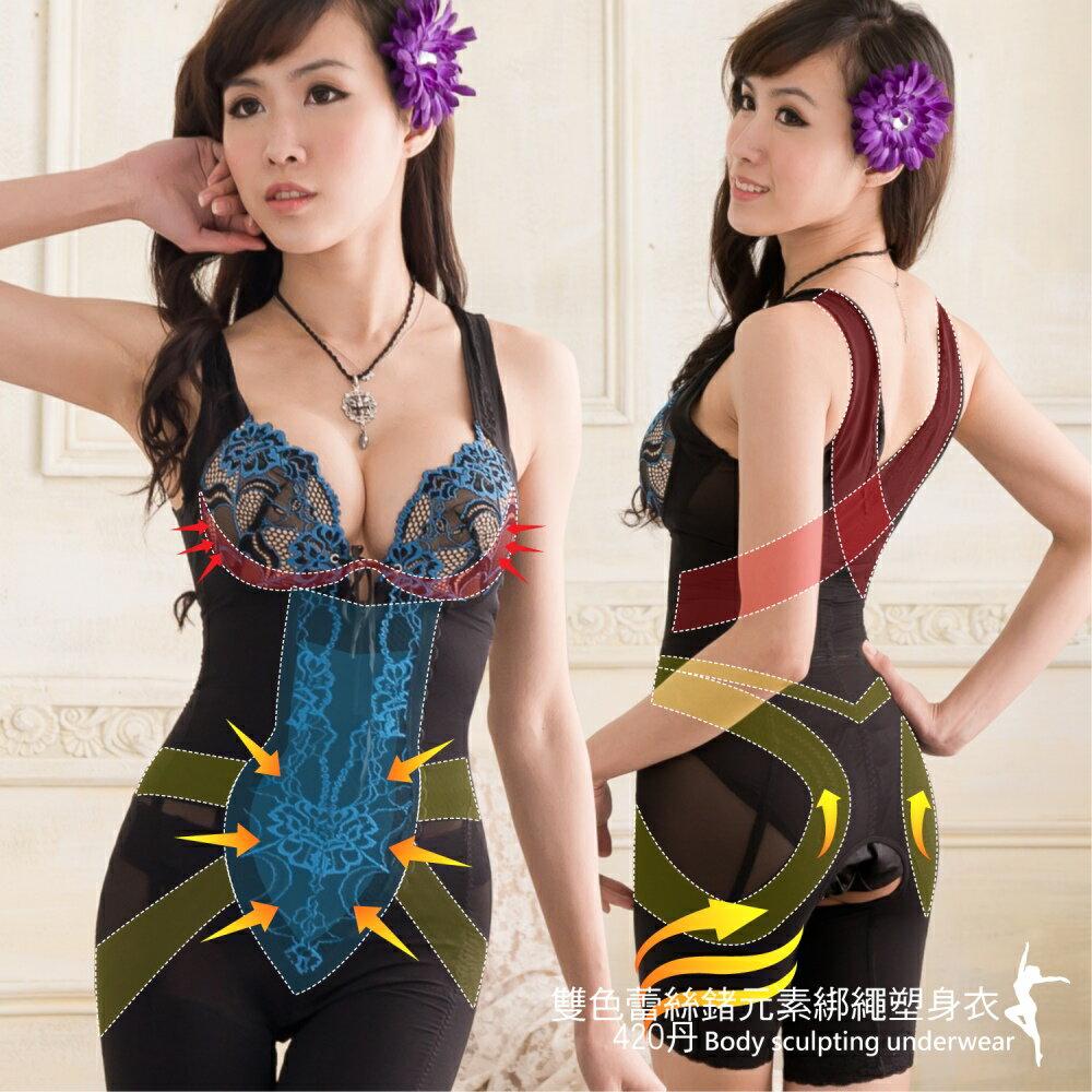 全店$399免運【伊黛爾】美型雙色蕾絲綁繩提托機能束身衣 - 黑色 現貨