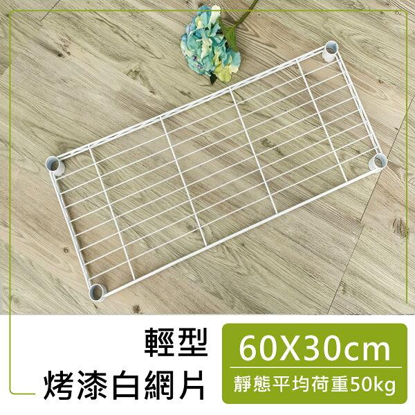 【dayneeds】【配件類】60x30cm輕型烤漆白網片收納架置物架展示架波浪架鐵力士架層架
