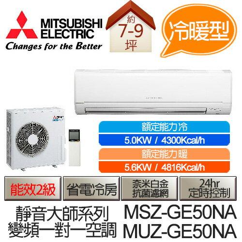 MITSUBISHI 三菱 靜音大師 變頻 冷暖 分離式 空調 冷氣 MSZ-GE50NA / MUZ-GE50NA (適用坪數7-9坪、4300kcal)