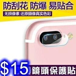 蘋果手機鏡頭保護貼膜 5s/SE/i6/i6+/i7/7+/i8/8+/iX/XS/XS Max/XR 高清鋼化膜防刮花