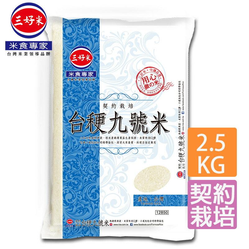 【三好米】契約栽培台梗九號米(2.5Kg) 0