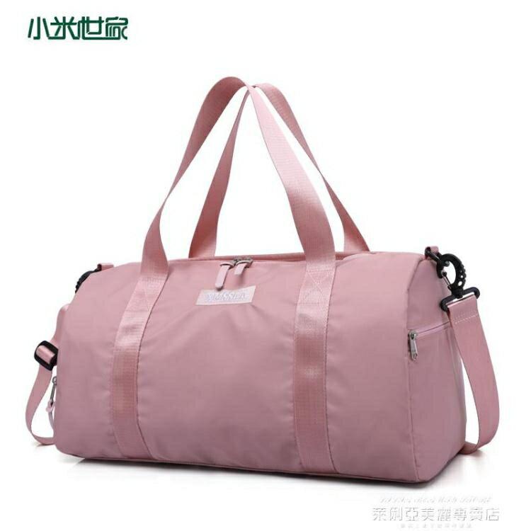 旅行袋大容量干濕分離健身包女手提旅行箱袋網紅側背斜背包短途行李袋【89折特賣】