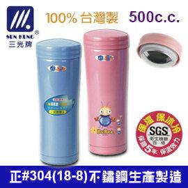 台灣製 三光 小蟻布比 F-500ES 烤漆款 新妙用真空休閒杯  500c.c  不鏽鋼 保溫杯 保溫瓶 /個