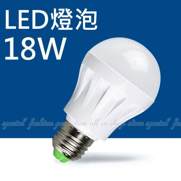 LED球泡燈18W 黃光 節能省電燈泡 LED燈泡 E27球泡燈【AL455B】◎123便利屋◎