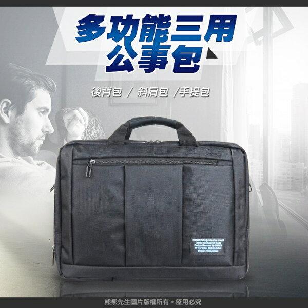 《熊熊先生》多功能電腦包公事包時尚後背包15吋電腦包防潑水商務包附背帶手提包大容量旅行包