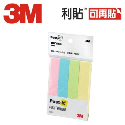 3M 550RL 利貼 可再貼 指示標籤紙