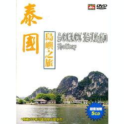 【超取299免運】泰國島嶼之旅DVD