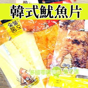 韓國進口 韓式烤魷魚片 23g[KR126]