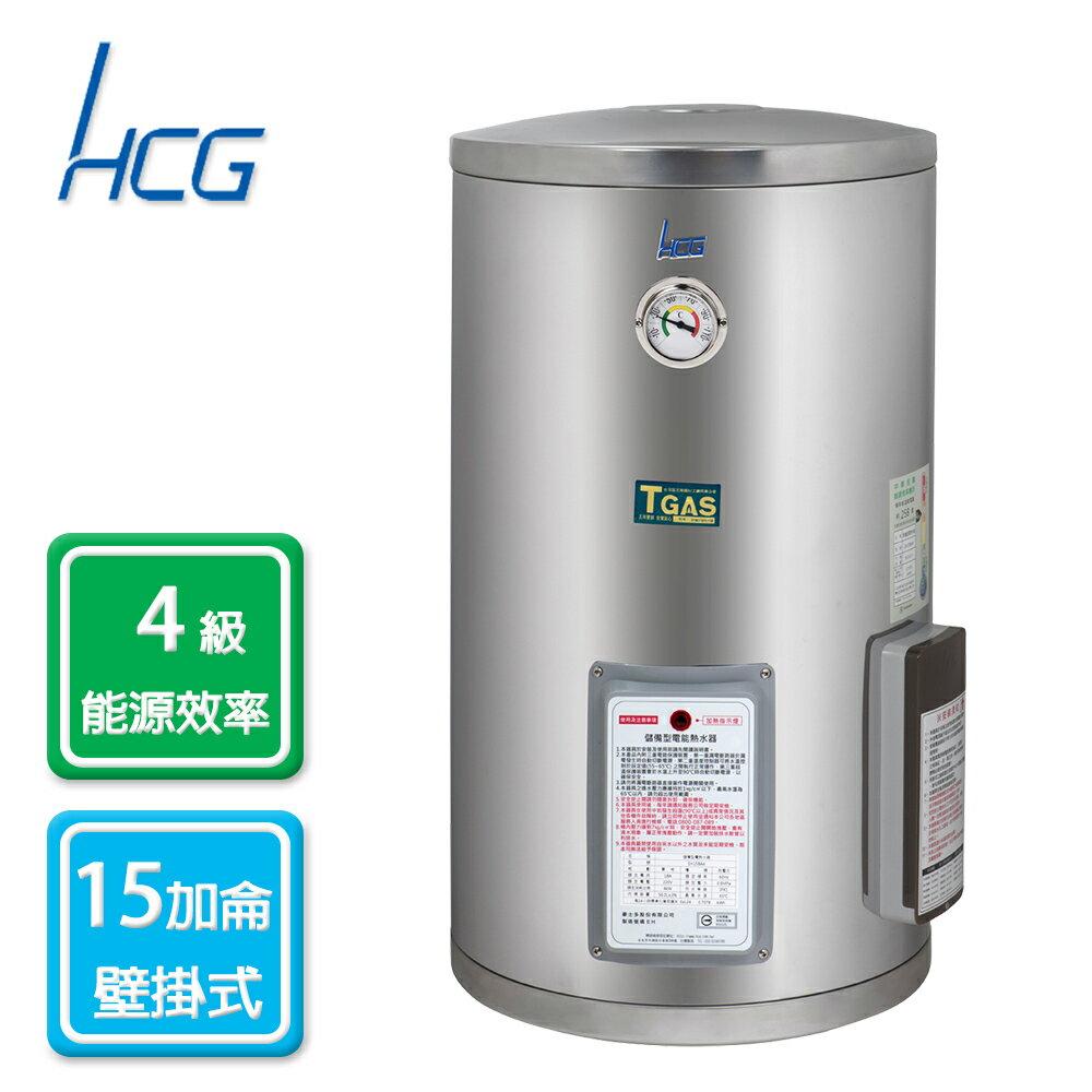 HCG和成 壁掛式 儲熱式 電能熱水器 15加侖/EH15BA4
