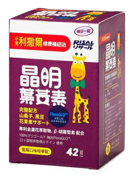 小兒利撒爾 晶明葉黃素咀嚼錠42粒(藍莓風味)【德芳保健藥妝】