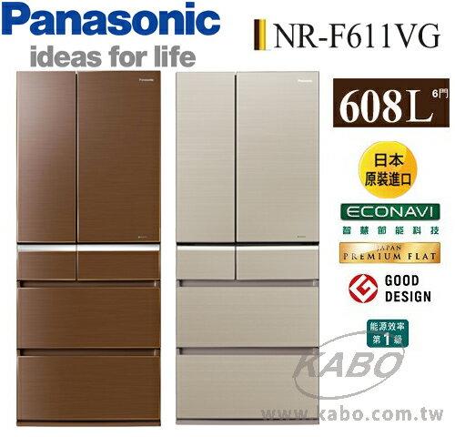 ~佳麗寶~~^(Panasonic國際牌^)608L六門 變頻ECO NAVI冰箱~NR~