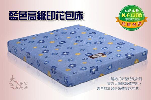 大漢家具:【大漢家具】藍色3.5尺高級印花包床018017-35-05