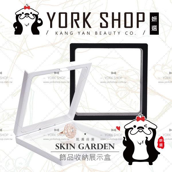 【姍伶】美的像專櫃 Skin Garden 肌膚莊園 飾品項鍊手鍊耳環收納盒 透明防潮保護膜展示盒 A10