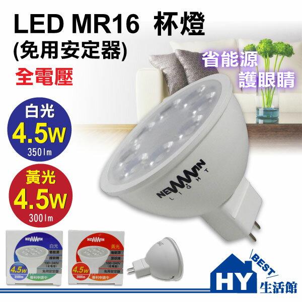 LED MR16 杯燈 4.5W (免用安定器) 全電壓 。可選【白光 黃光】 適用於 室內照明 家庭使用 辦公場所