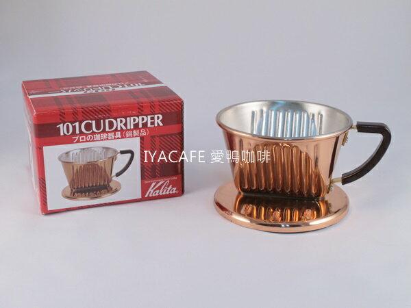 《愛鴨咖啡》KALITA 101 紅銅濾杯 1-2杯份 贈KALITA原廠無漂白濾紙100張