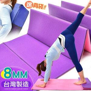 台灣製造!!摺疊式8MM瑜珈墊(送背袋)雙層PVC折疊運動墊.訓練止滑墊防滑墊.寶寶爬行墊遊戲墊軟墊.睡墊野餐墊野餐地墊子.沙灘墊海灘墊.推薦哪裡買ptt P273-817B