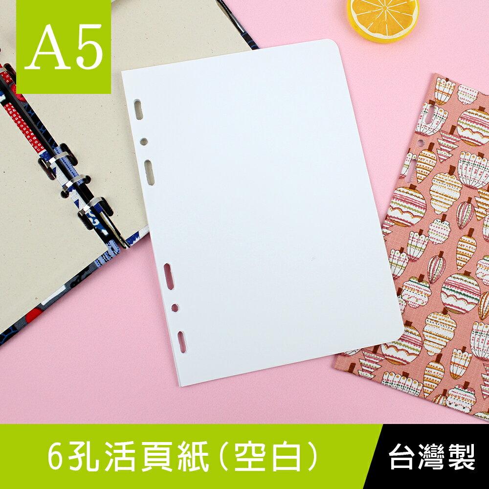 珠友文化 珠友官方獨賣 SC-75002 A5/ 25K 6孔活頁紙(空白)/ 筆記內頁/ 20張(適用2.4.6孔夾)