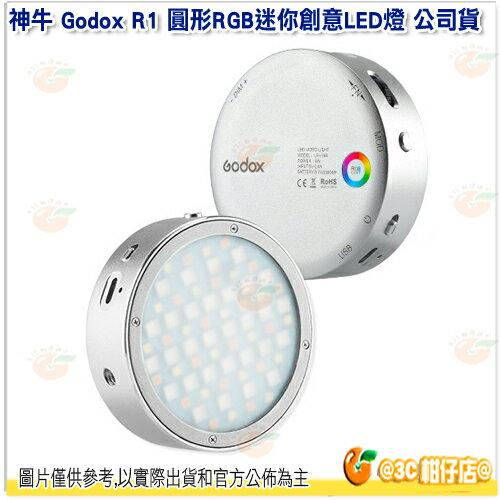 神牛 Godox R1 圓形RGB迷你創意LED燈 公司貨 3種彩光模式 LED雙色溫 39種特效模式 微距拍攝 直播 - 限時優惠好康折扣