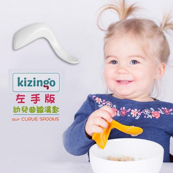 【奇買親子購物網】Kizingo曲線學習湯匙(左手版)