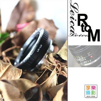 [享樂攝影] Leica R LR 鏡頭 - Leica-M LM 機身 轉接環 Leica M Summicron Leica M8 M7 M6 M9 GXR LM