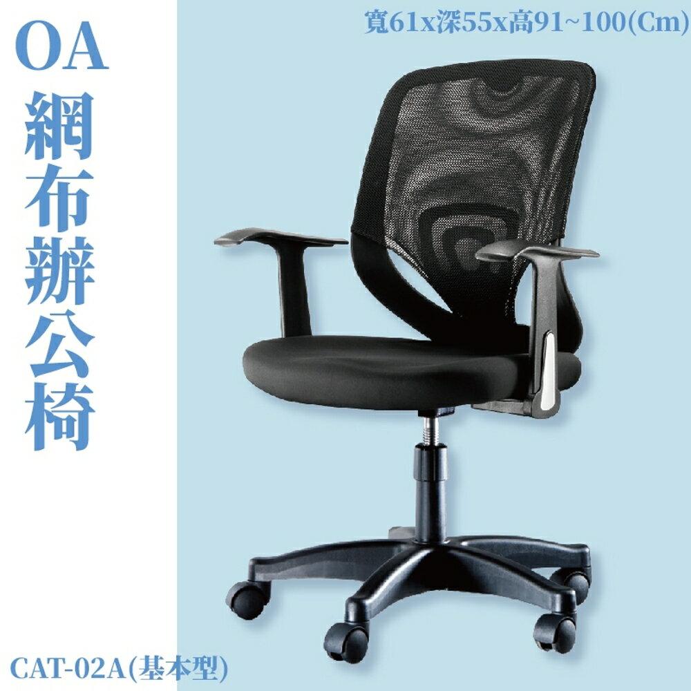CAT-02A 基本型辦公網椅 黑 PU成型泡綿座墊 辦公椅 辦公家具 主管椅 會議椅 電腦椅