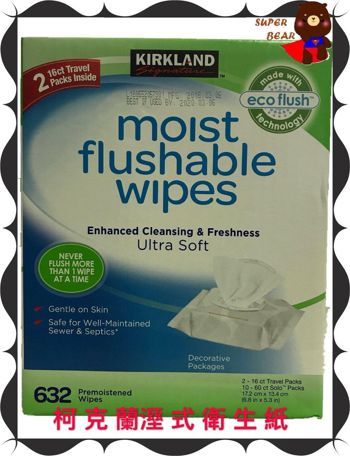 濕式衛生紙 Kirkland Signature 科克蘭濕式衛生紙 好市多 Costco 無添加酒精 超取限一箱 1