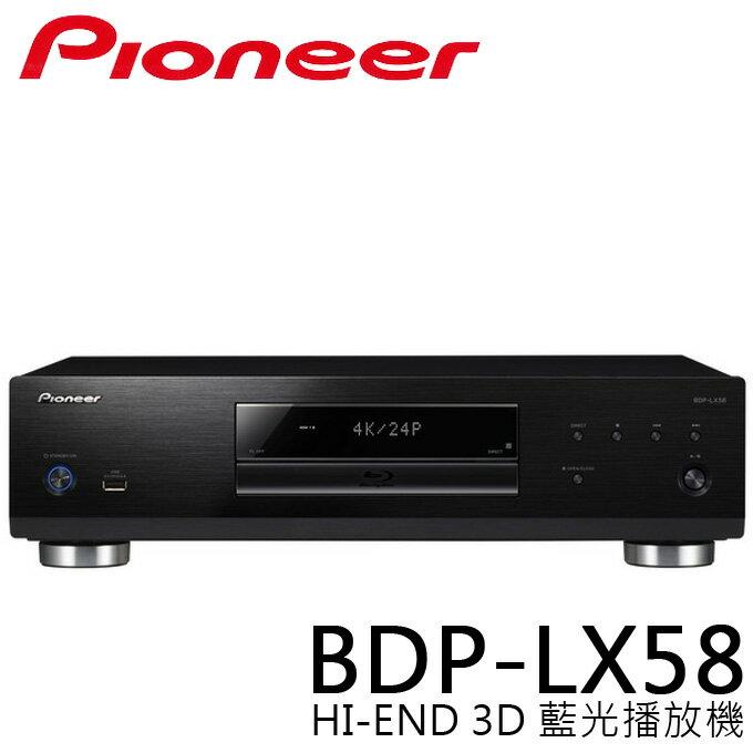 <br/><br/>  藍光播放機 ? Pioneer 先鋒 BDP-LX58 3D 4K 公司貨 0利率 免運<br/><br/>
