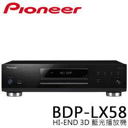藍光播放機 ✦ Pioneer 先鋒 BDP-LX58 3D 4K 公司貨 0利率 免運