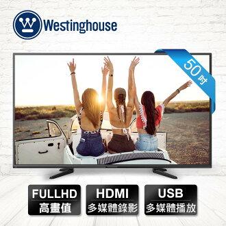 【Westinghouse 美國西屋】50吋 液晶顯示器電視+視訊盒 HTV-50FHD710