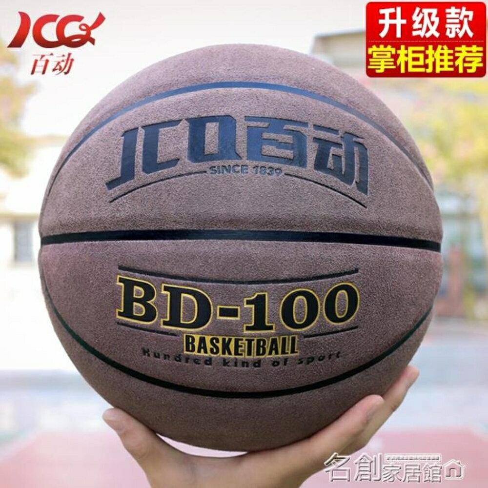 籃球 室外水泥地耐磨籃球5號兒童五號中小學生7號成人比賽翻毛籃球 名創家居