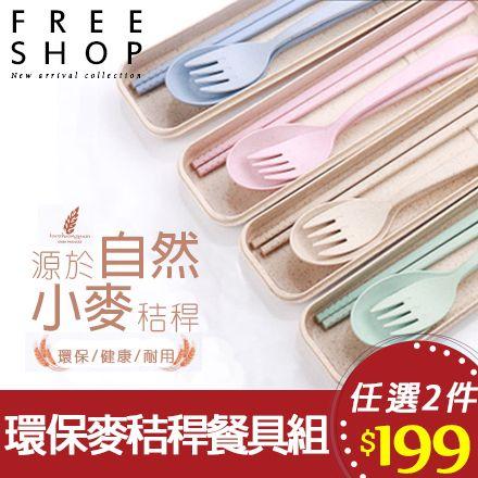 ~全店399 ~餐具 Free Shop~QFSDU9165~天然環保小麥元素麥秸稈勺筷叉