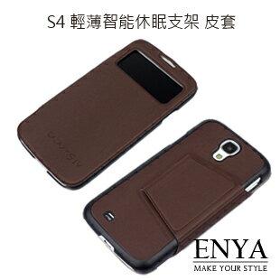 Samsung S4 輕薄智能休眠支架 皮套 Enya 恩雅(郵寄免運)