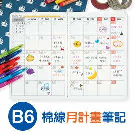珠友 NB-32011 B6/32K 棉線月計畫筆記本/記事本/塗鴉本/32張