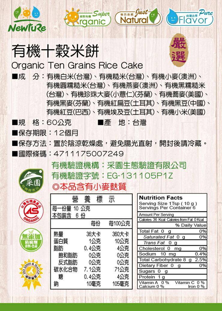 【展康】有機十穀米餅60g 6