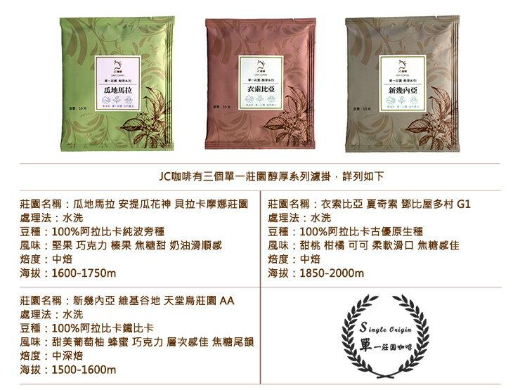 防彈咖啡組 - 莊園濾掛X15入+冷萃初榨椰子油X15入 4