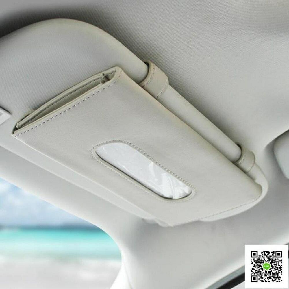 汽車紙巾盒 車載紙巾盒車用遮陽板紙巾盒套掛式汽車紙巾盒車內可愛抽紙盒創意 阿薩布魯