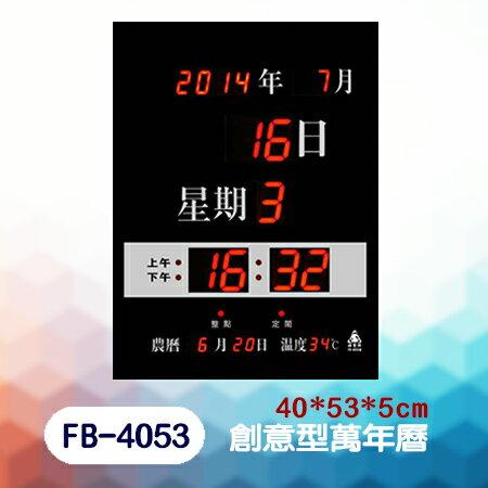鋒寶 電子鐘 FB-4053型 電子日曆 萬年曆 時鐘 年節送禮 年終尾牙 掛鐘 鬧鐘