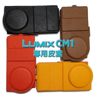 國際牌Panasonic DMC-CM1精美正廠插入式真皮皮套◆送9H玻璃保貼