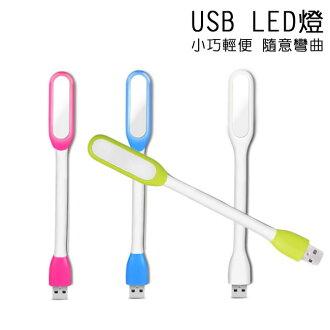 LED USB燈 隨身攜帶 小燈 筆電燈 檯燈 桌燈 小夜燈 看書燈 暖光 LED燈◆買一送一