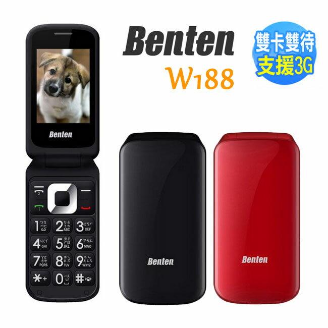Benten W188雙卡雙待手機(黑/紅/金) 摺疊貝殼機/銀髮族/老人適用