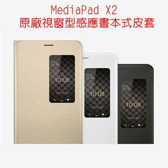 (正原廠)HUAWEI 華為 MediaPad X2 原廠視窗型感應書本式皮套