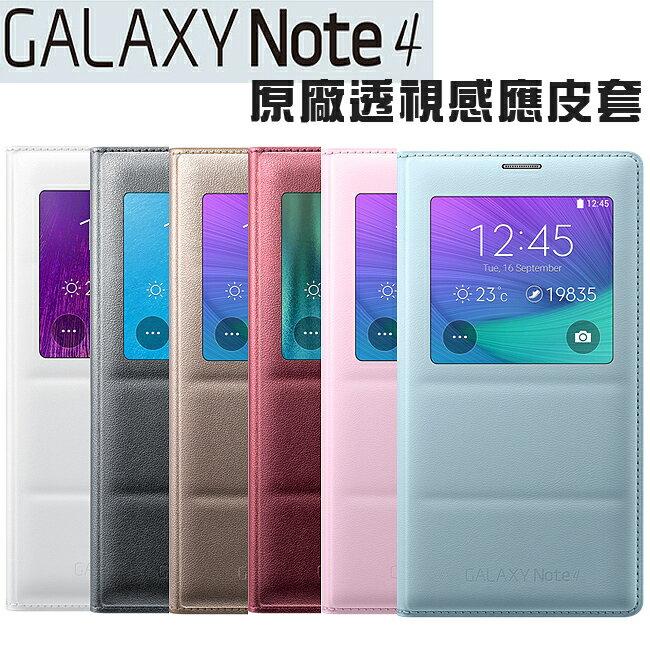 SAMSUNG Galaxy Note4 原廠透視感應皮套(東訊代理)