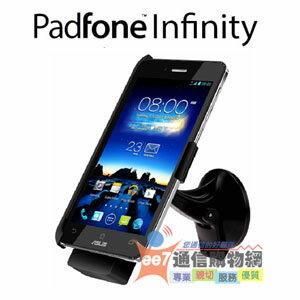ASUS PadFone Infinity (A80/A86) 原廠車充車架組