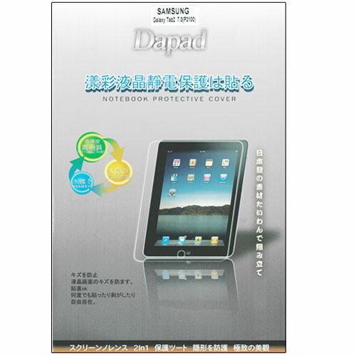 Dapad Samsung Galaxy Tab2 (P3100) 螢幕保護貼 (神腦代理)